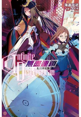 (輕小說)Infinite Dendrogram:無盡連鎖(6)月世會(拆封不退)