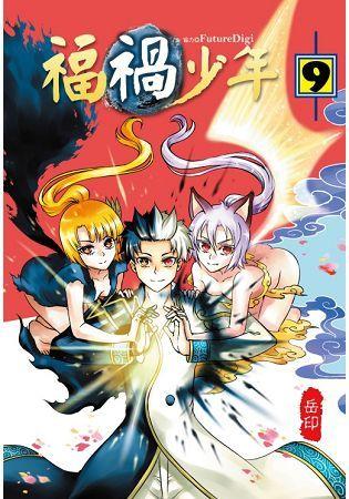 福禍少年09(完)