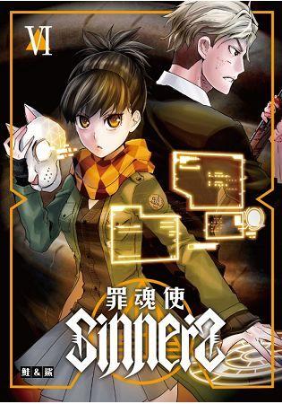 SINNERS罪魂使(6)