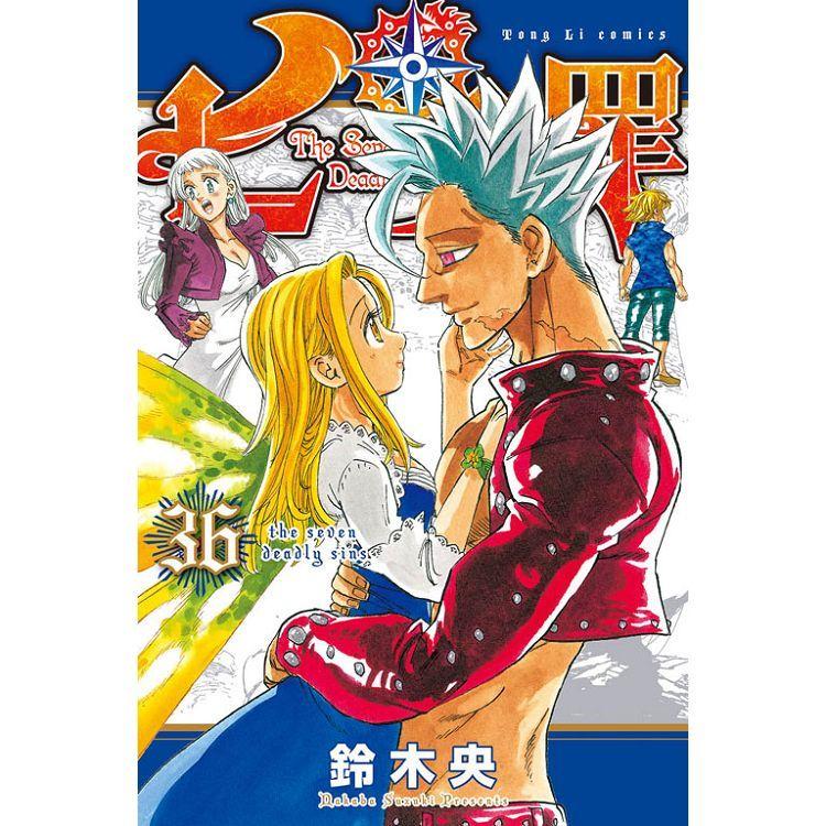 七大罪 (36)(電子書)