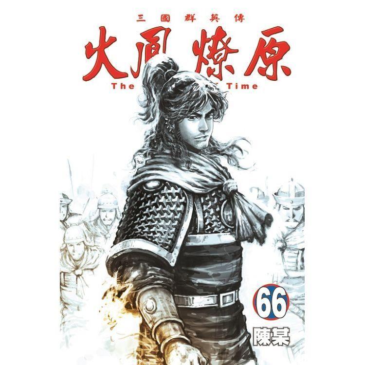 火鳳燎原(66)