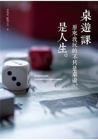桌遊課:原來我玩的不只是桌遊,是人生