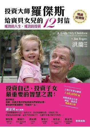 投資大師羅傑斯給寶貝女兒的12封信(暢銷回饋版)