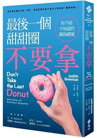 最後一個甜甜圈不要拿:你不能不知道的職場禮儀 (電子書)
