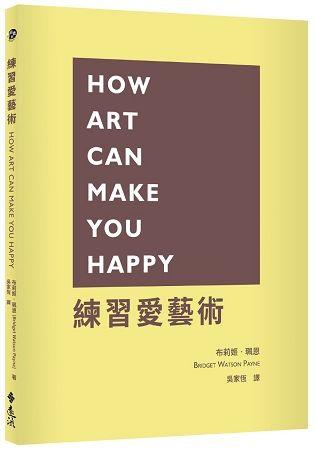 練習愛藝術 (電子書)