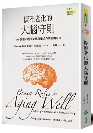 優雅老化的大腦守則:10個讓大腦保持健康和活力的關鍵原則