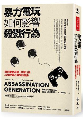 暴力電玩如何影響殺戮行為:探討電動遊戲、攻擊行為以及殺戮心理學的關係