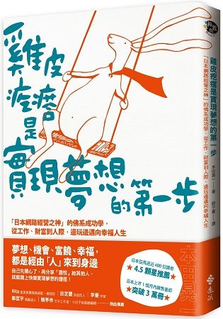 雞皮疙瘩是實現夢想的第一步:「日本網路經營之神」的佛系成功學,從工作、財富到人際,邊玩邊邁向幸福人生