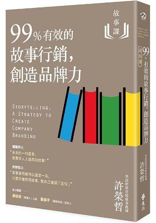 故事課 2: 99%有效的故事行銷, 創造品牌力