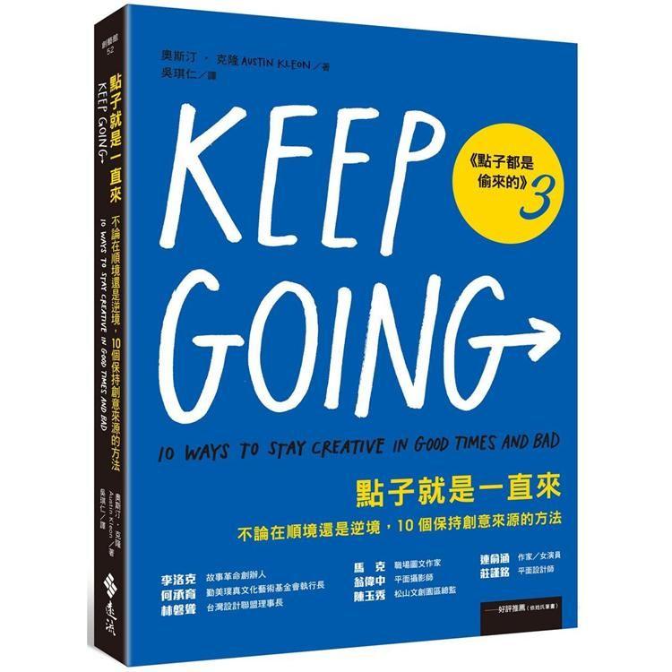 點子就是一直來(點子都是偷來的3)不論在順境還是逆境,10個保持創意來源的方法