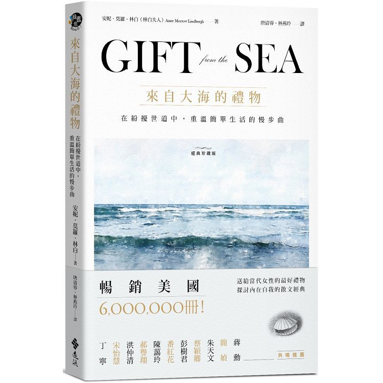 來自大海的禮物:在紛擾世道中,重溫簡單生活的慢步曲(3版)