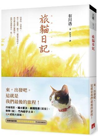 旅貓日記(電影書腰版)