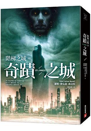 階梯之城(III):奇蹟之城