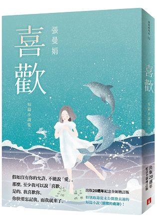 喜歡:出版20週年紀念全新增訂版!特別收錄從未公開發表過的短篇小說〈翅膀的痕跡〉!