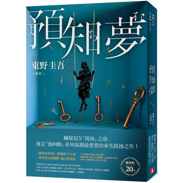 預知夢【伽利略20週年全新譯本】(電子書)