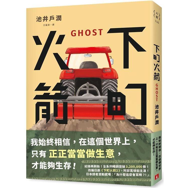 下町火箭:GHOST(電子書)