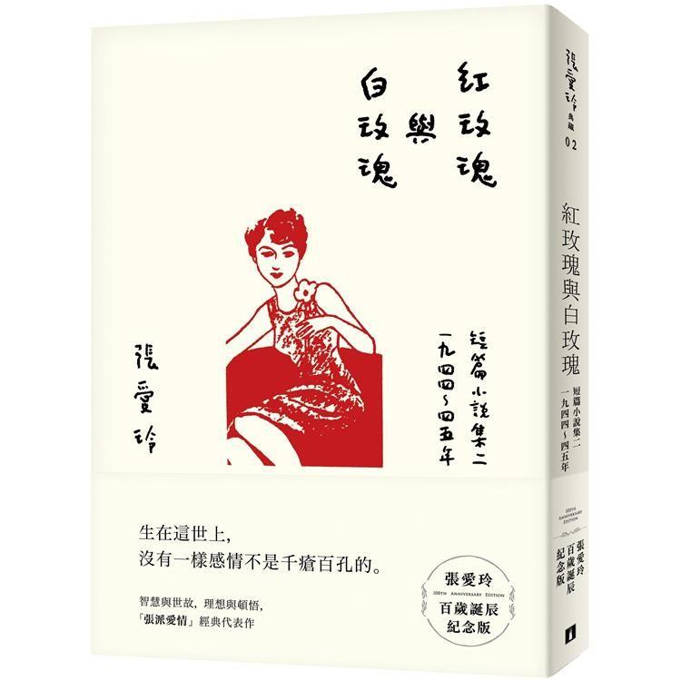 紅玫瑰與白玫瑰(張愛玲百歲誕辰紀念版):短篇小說集二 1944~45年
