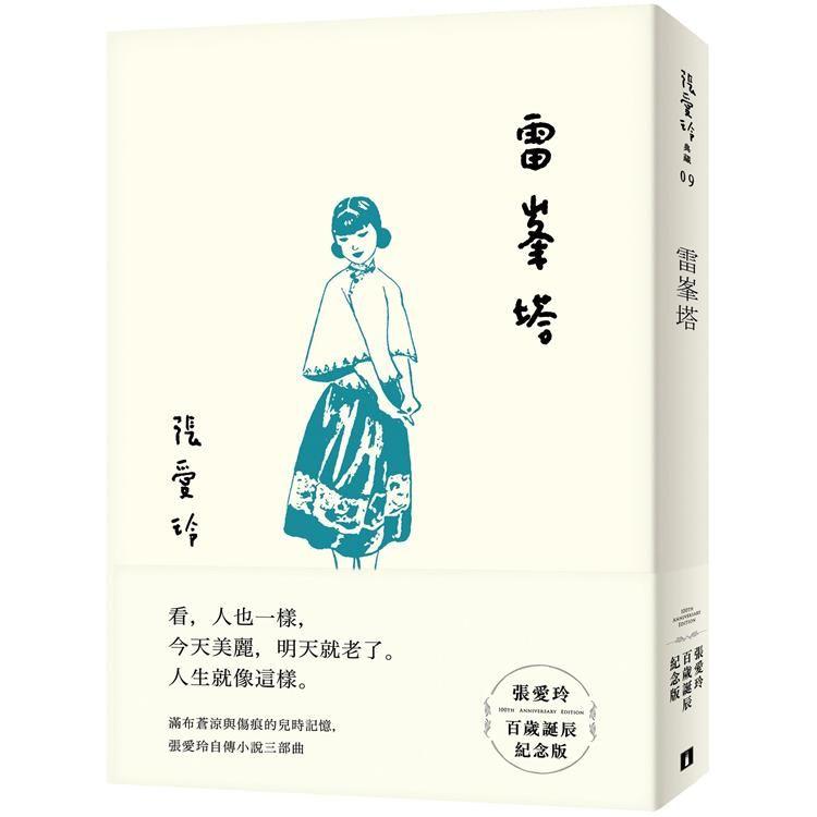 雷峯塔【張愛玲百歲誕辰紀念版】(電子書)