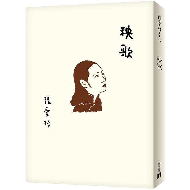 秧歌【張愛玲百歲誕辰紀念版】(電子書)