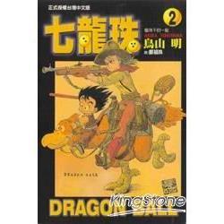 七龍珠(2)