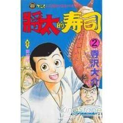 將太的壽司 (2)(電子書)