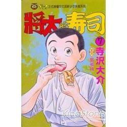 將太的壽司 (7)