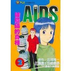 AIDS 2:被隱瞞的真相