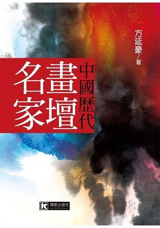 中國歷代畫壇名家