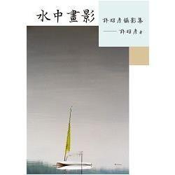 水中畫影--許昭彥攝影集