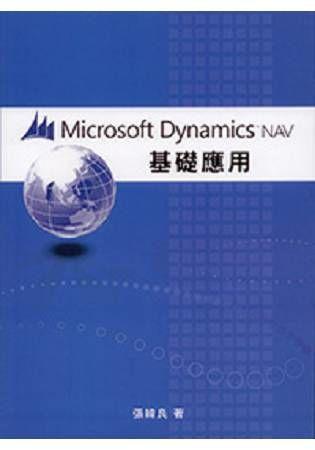 Microsoft Dynamics NAV 2016基礎運用(二版)