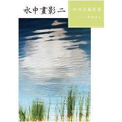 水中畫影(二)--許昭彥攝影集