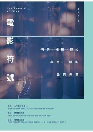 電影符號(2):有情、碰撞、如幻與另一種的電影世界