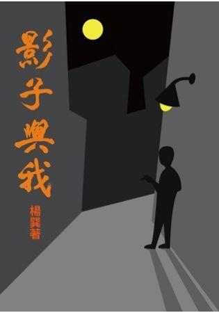 影子與我--楊巽詩集