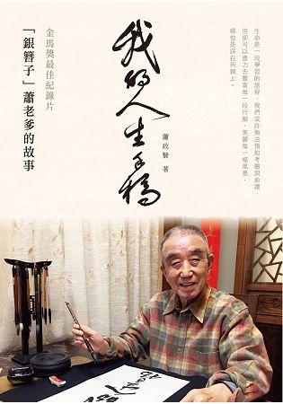 我的人生手稿--金馬獎最佳紀錄片「銀簪子」蕭老爹的故事