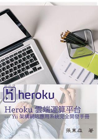 Heroku雲端運算平台:Yii架構網站應用系統完全開發手冊