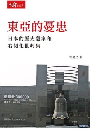 東亞的憂患--日本的歷史翻案和右傾化批判集
