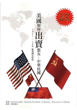 美國如何出賣盟友:中華民國1941-49年拋棄國民政府