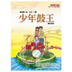 少年鼓王(增訂新版)