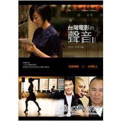 台灣電影的聲音:放映週報vs台灣影人