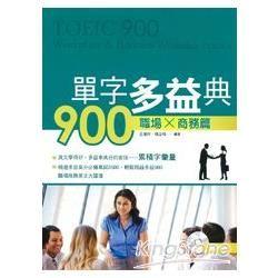 單字多益典900: 職場商務篇 (附MP3)