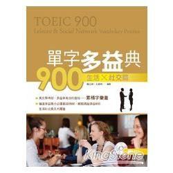 單字多益典900 生活社交篇(附MP3)TOEIC 900: Leisure & Social Network Vocabulary Practice