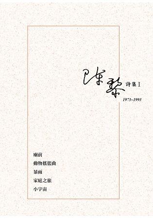 陳黎詩集(I):1973-1993