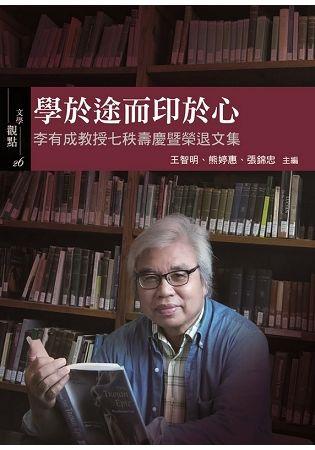 學於途而印於心─李有成教授七秩壽慶暨榮退文集