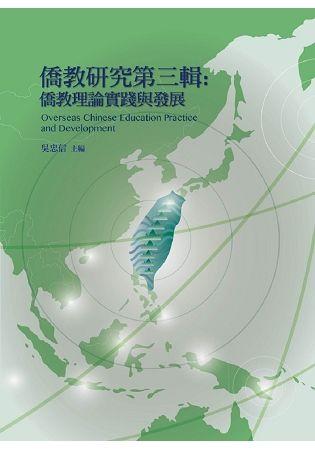 僑教研究(第三輯):僑教理論實踐與發展