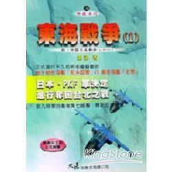 東海戰爭1新.中國日本戰爭11