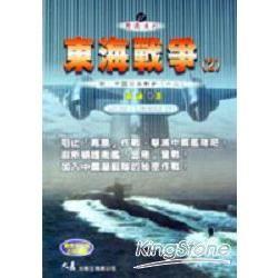 東海戰爭2新.中國日本戰爭(十二)