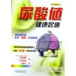 尿酸值健康診療-健康加油站9