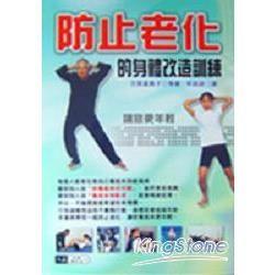 防止老化的身體改造訓練-快樂健美站10