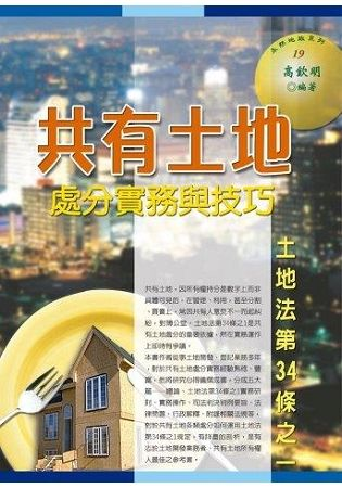 共有土地處分實務與技巧(2019最新版)