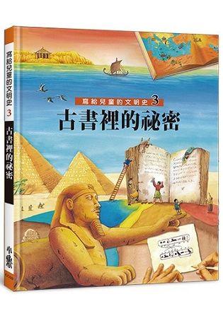 寫給兒童的文明史3:古書裡的祕密(電子書)